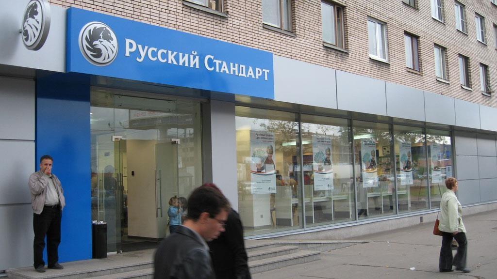 филиалы русского стандарта в курске