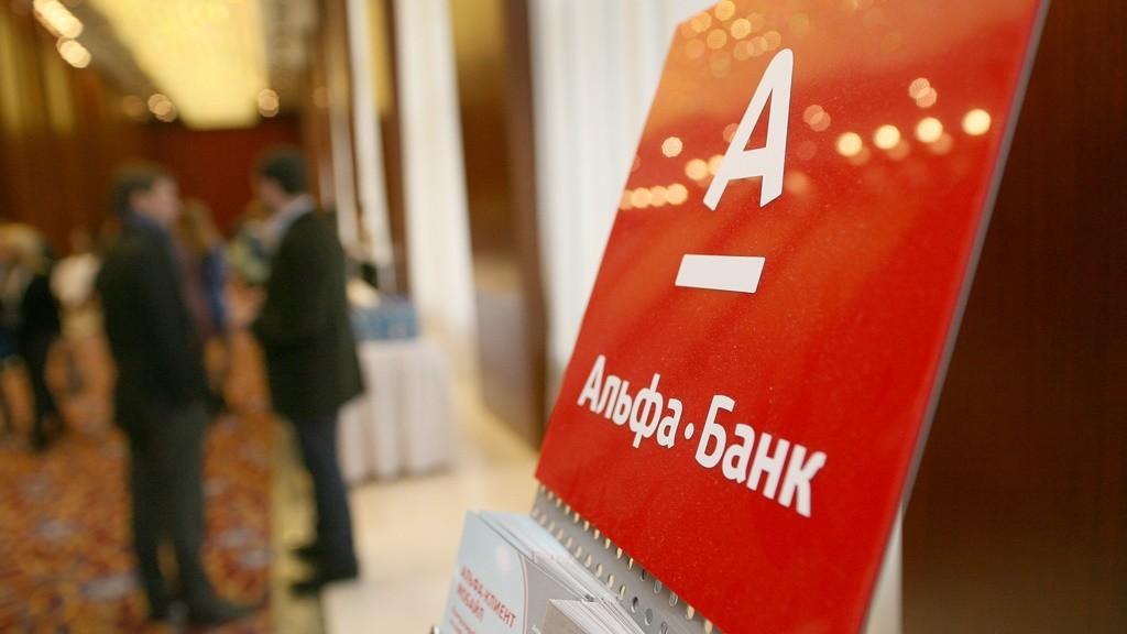альфа-банк г красноярск депозиты
