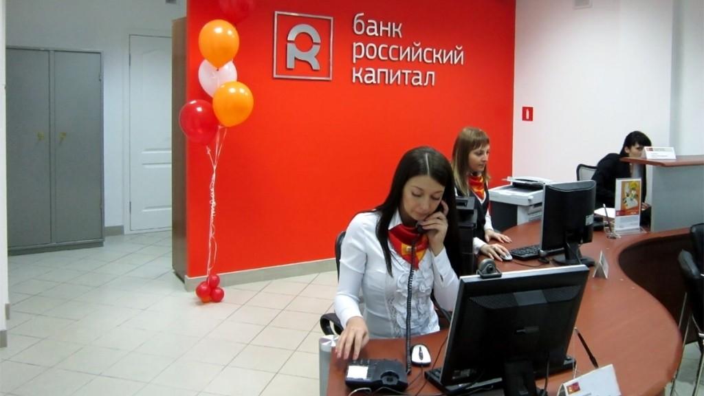 глазах условия ипотеки банк российский капитал было неприятно