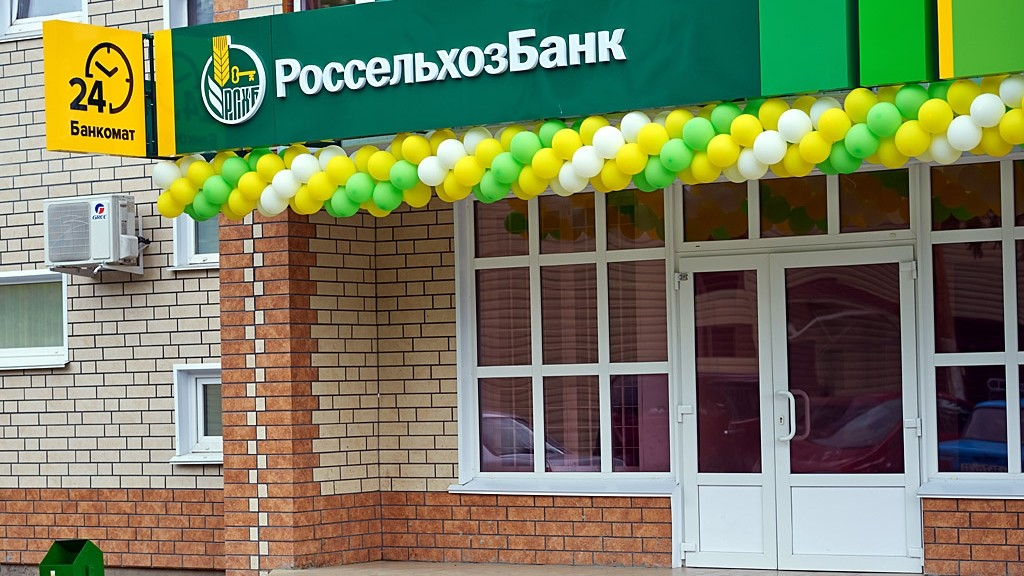 россельхоз банк вклады в хабаровске НОД